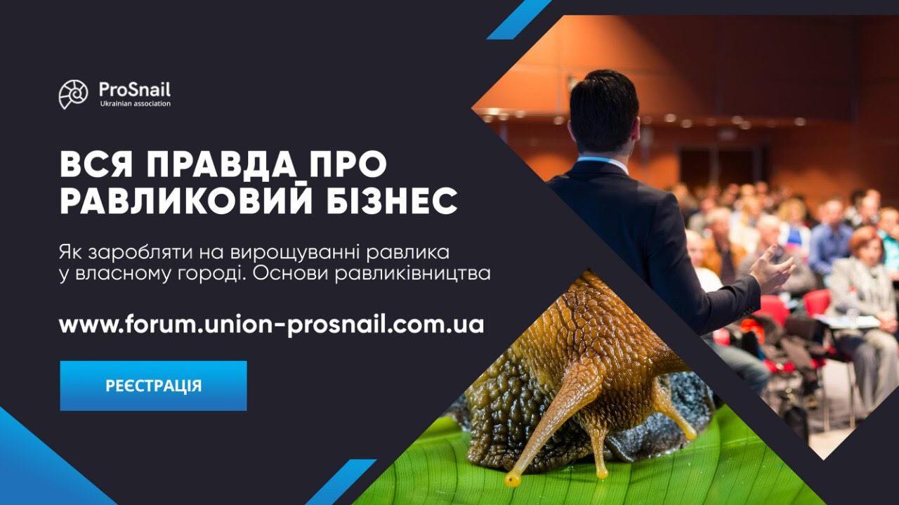 В Україні пройде форум равлиководів