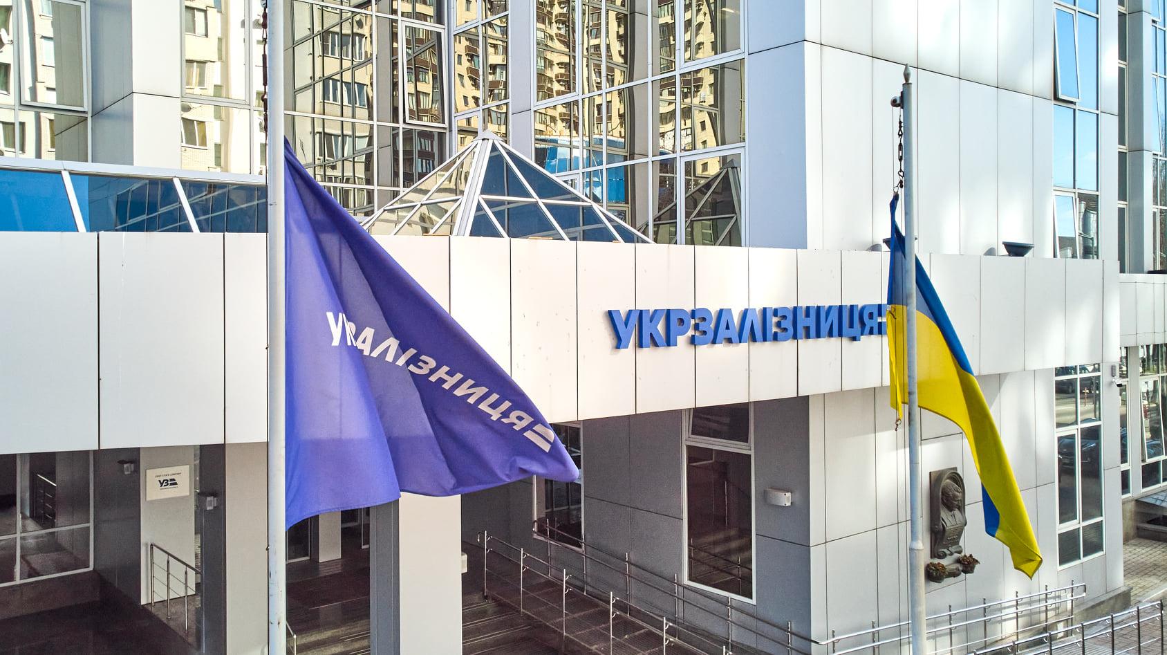 Суд скасував заборону для банків на арешт коштів «Укрзалізниці»