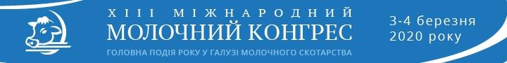 В Києві обговорять стан таперспективи молочної галузі до2030 року