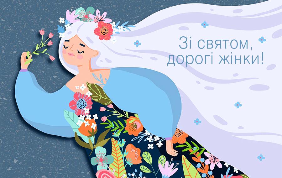 З восьмим березня, святом весни та краси!