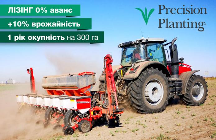 Аграріям пропонують обладнання Precision Planting в лізинг
