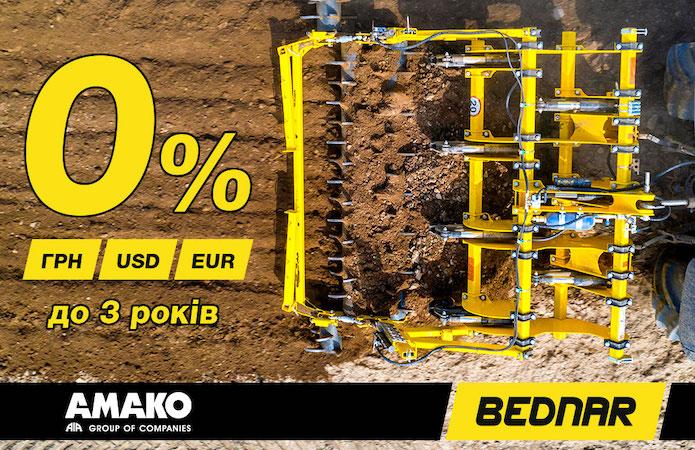 АМАКО пропонує ексклюзивні умови придбання техніки BEDNAR