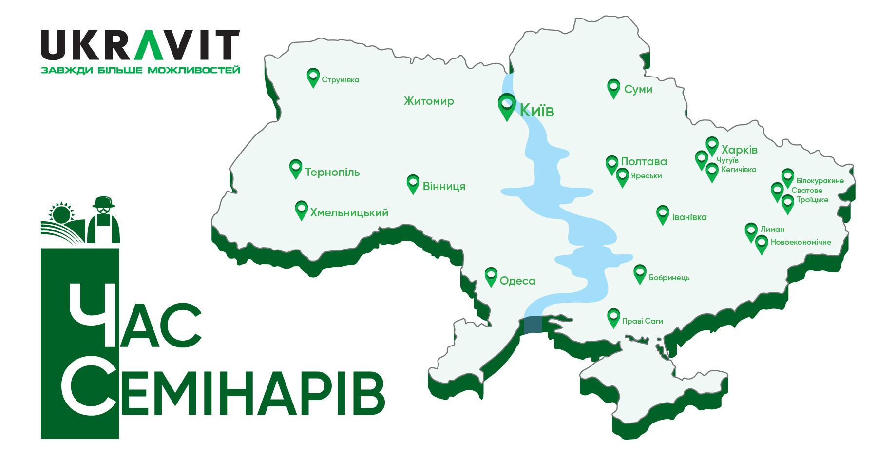 «UKRAVIT» оголошує проведення науково-практичних семінарів по всій Україні