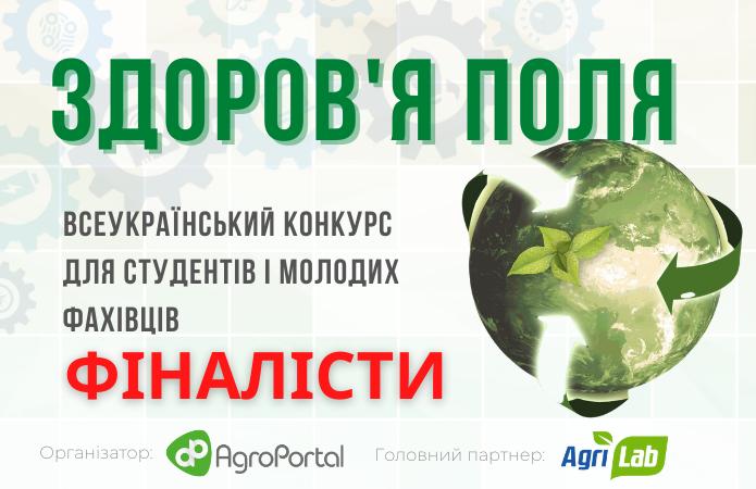 В Україні визначили рішення для покращення здоров'я поля