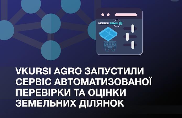 Vkursi Agro запустили сервіс автоматизованої перевірки та оцінки земельних ділянок