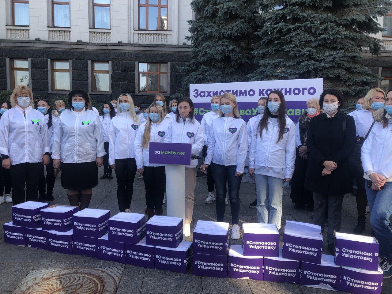 Партія «ЗА МАЙБУТНЄ» вручила Зеленському пів мільйона підписів за відставку Степанова