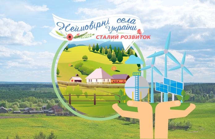 В Україні шукають проєкти сталого розвитку сільських територій