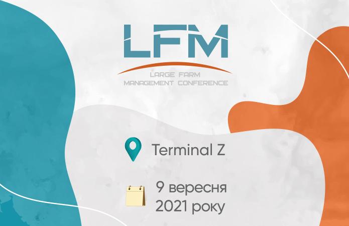 LFM 2021. Економіка у постковідній епосі та набиті земельні ґулі