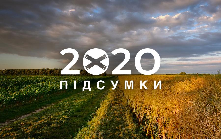 Аграрний 2020-й: що буває, коли понад рік не працює Міністерство аграрної політики