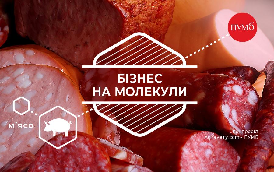 Ринок свинини: дорогі корми стали викликом 2020 року